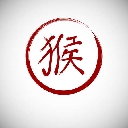 Chinese calligraphy zodiac monkey. Hieroglyphics year of the monkey. Vector illustration.