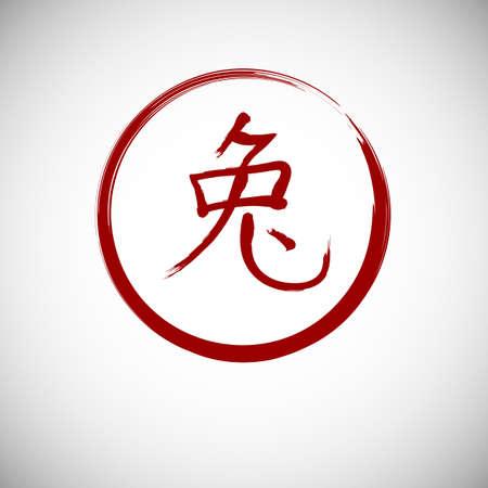 Chinese calligraphy zodiac rabbit. Hieroglyphics year of the rabbit. Vector illustration. Ilustração