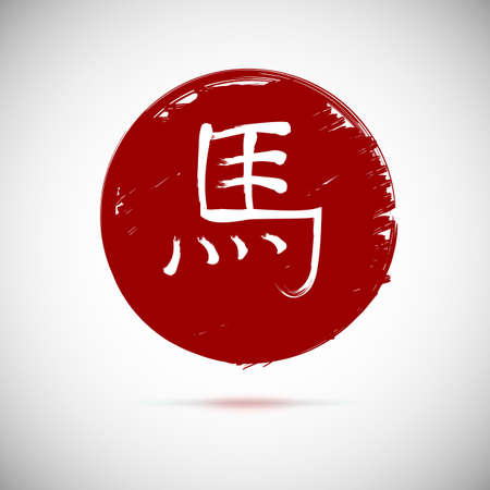 the year of the horse: Chinese calligraphy zodiac, horse on red background. Hieroglyphics year of the horse. Vector illustration.