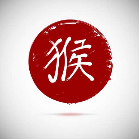 Chinese kalligrafie zodiac aap op rode achtergrond. Hiërogliefen jaar van de aap. Vector illustratie.