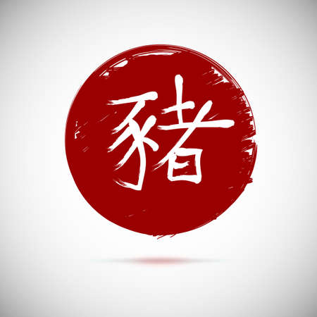 chinese pig: Chinese calligraphy zodiac pig on red background. Hieroglyphics year of the pig. Vector illustration.