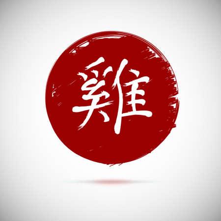 year of rooster: Chino gallo del zodiaco de la caligraf�a en fondo rojo. A�o Jerogl�ficos del gallo. Ilustraci�n del vector.