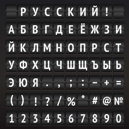 Russian Font on the Digital Display. Split-flap display like travel destinations in airport flight information display system and railway stations timetable. Vector illustration.