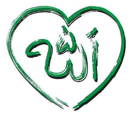 i love Allah Stock Vector - 15299320