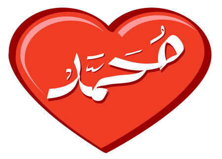 i love muhammad Vector