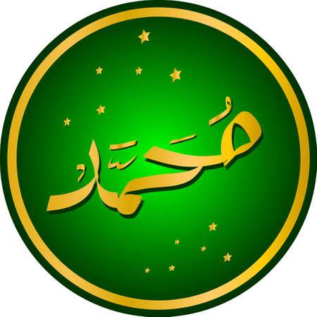 muhammad: muhammad