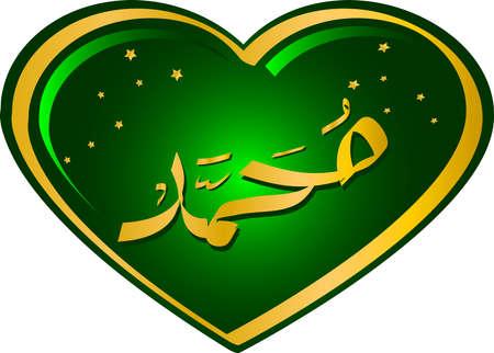 muhammad: Mahoma Vectores