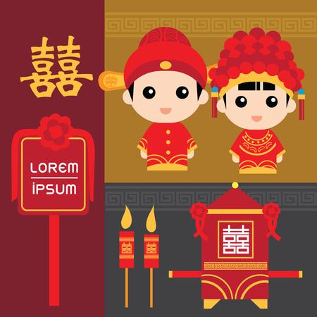 伝統的な中国の結婚式の要素のセット