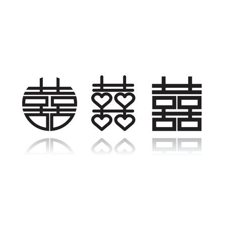 Favori Symbole Chinois Amour Banque D'Images, Vecteurs Et Illustrations  GY73