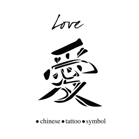 wordrn: Chinese character calligraphy for love Illustration