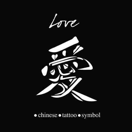 Chinese character calligraphy for love Illustration
