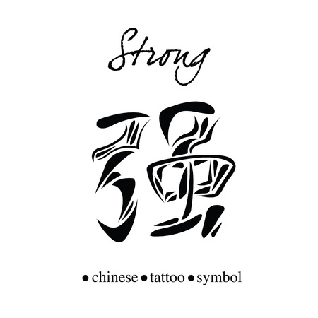 Chinese character calligraphy for strong
