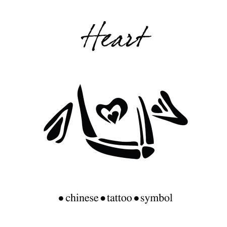 bosom: Caligraf�a del car�cter chino para el coraz�n