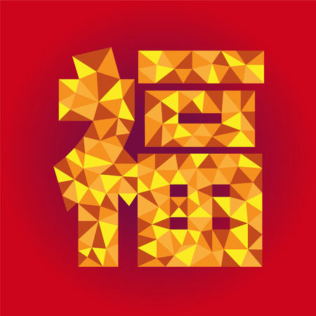 fu: Chinese character of Fu meaning good luck, fortune and happiness Illustration