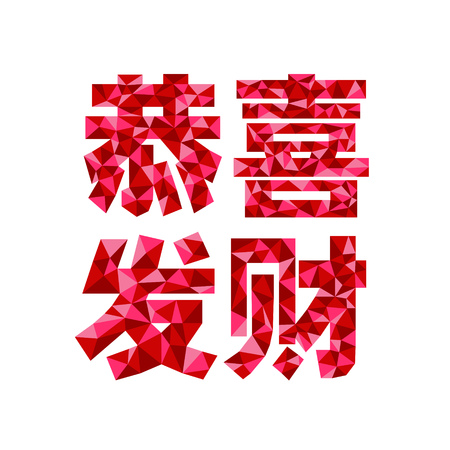 Chinese characters of Gong Xi Fat Cai meaning happy Chinese new year