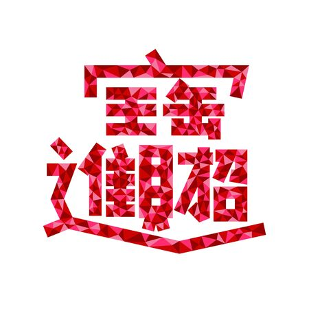 wealth: Chinese characters meaning attracts wealth and treasures for Chinese new year