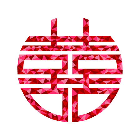 Símbolo chino de la felicidad del doble y el matrimonio Ilustración de vector