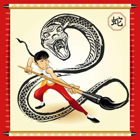 kungfu: Chinese Snake New Year Illustration