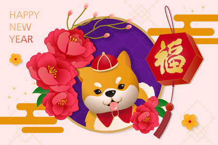 Cute cartoon happy new year design with blessing in Chinese words with dog image.