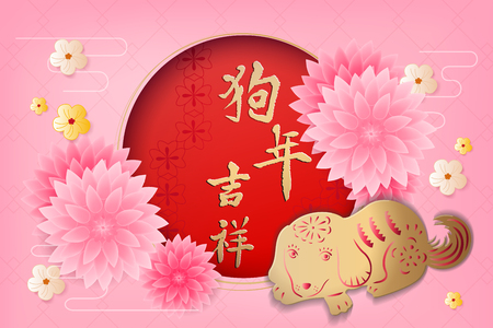 Cute cartoon Happy New Year design with dog and propitious in Chinese words.