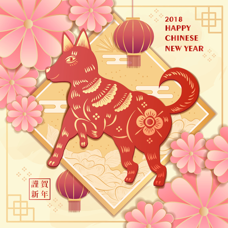 cute cartoon dog with 2018 year in Chinese words on the yellow background