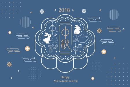fröhliches Mittherbstfest im chinesischen Wort Vektorgrafik