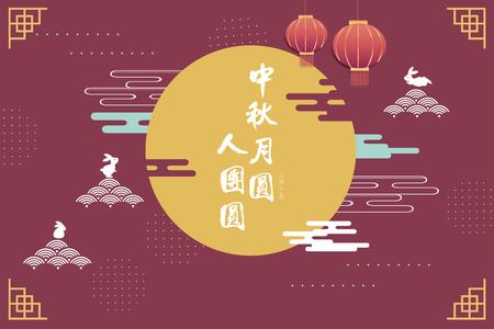 feliz Festival del Medio Otoño con hermosa luna en la palabra china Ilustración de vector