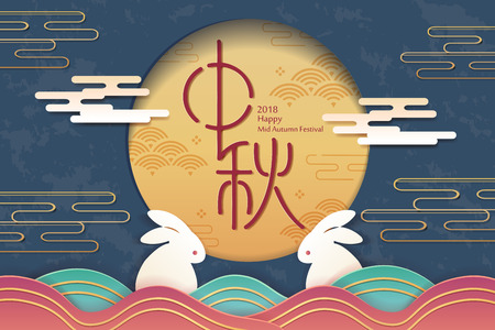 happy Mid Autumn Festival  in the chinese word Çizim