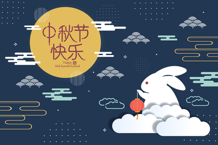 happy Mid Autumn Festival in the chinese word Illustration