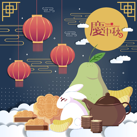 celebrate Mid Autumn Festival in the chinese word  イラスト・ベクター素材