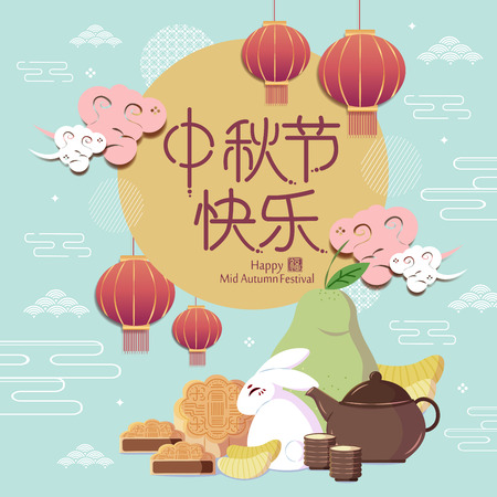 happy Mid Autumn Festival in the chinese word Vector Illustration