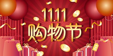 11 월 11 일 중국어로 특별 제공 스톡 콘텐츠 - 108950012