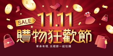 11 november met winkelviering en één dag in het Chinese woord