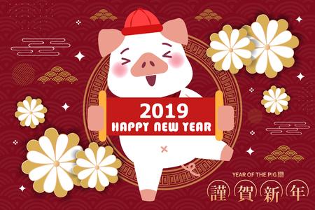 simpatico cartone animato maiale danza con 2019 e felice anno nuovo in parole cinesi su sfondo rosso