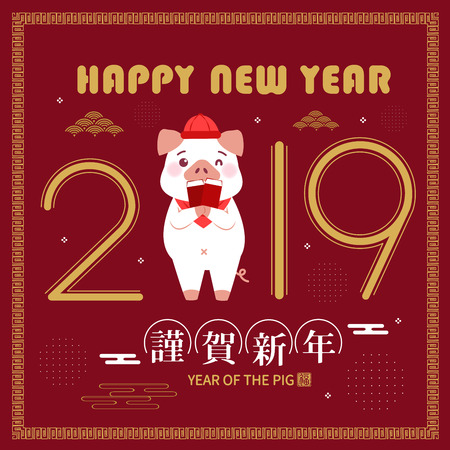 cute cartoon pig with 2019 and happy new year in chinese words  on the red background