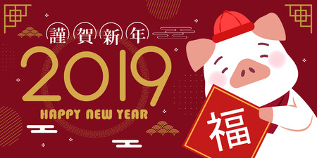 cute cartoon pig with 2019 and wish you happy new year in chinese words  on the red background Illustration