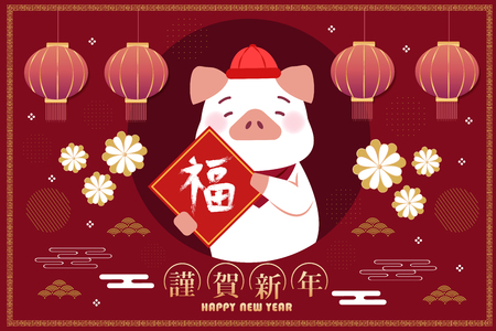 cute cartoon pig hold couplet and wish you happy new year in chinese words  on the red background Stock Vector - 113932969