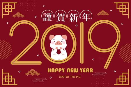 cute cartoon pig smile to you with happy new year in chinese words Stock Vector - 113932985