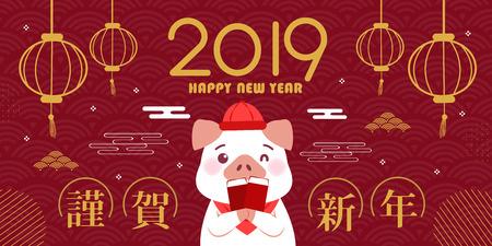 schattige cartoon varken houdt rode envelop vast met gelukkig nieuwjaar in Chinese woorden