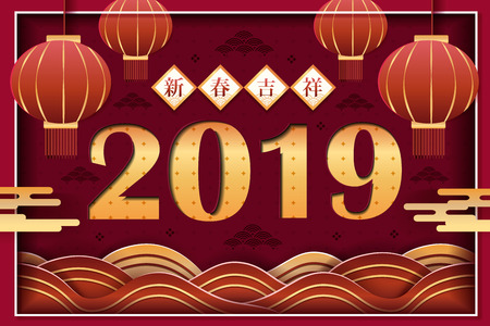2019 and happy new year in chinese words Çizim