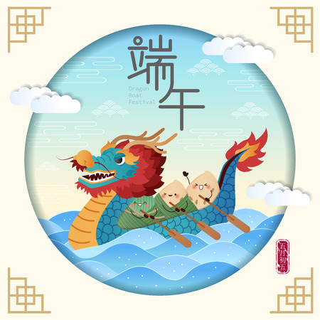 cute cartoon rice dumplings row dragon boat with double fifth festival in the chinese word on blue and yellow background