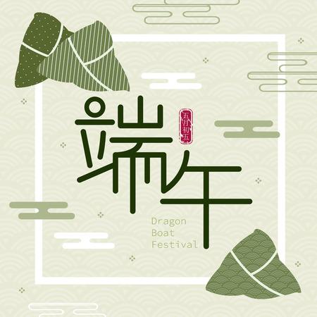 Albóndigas de arroz de dibujos animados con el festival del barco del dragón se traducen a la palabra china sobre fondo verde Ilustración de vector