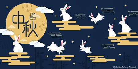 happy mid autumn festival in the chinese word with rabbits on blue background Çizim