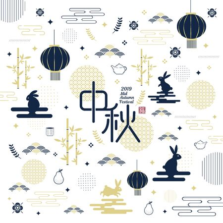 celebrate mid autumn festival in the chinese word on white background