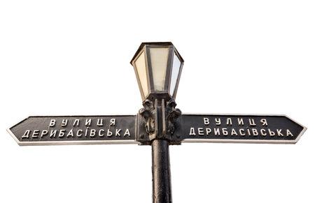 odessa: Odessa, Ukraine - July 25, 2016: Deribasovskaya Street pointer isolated on white background. Odessa, Ukraine. Famous places in Odessa. Editorial