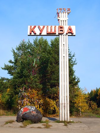 stele: Stele at the entrance to the city Kushva. Russia Editorial
