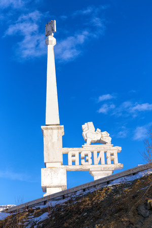 stele: Kachkanar, Russia - March 14, 2015: Stella on the border of Europe and Asia. The center of Eurasia