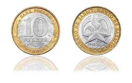 Russian coin of 10 rubles. The coin is dedicated to the victims of World War II. 2005 Stock Photo