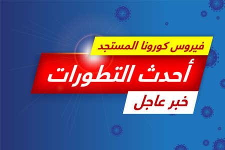 Breaking News banner in Arabic that reads (Novel Coronavirus/ Latest Updates/ Breaking News). Editable vector file.