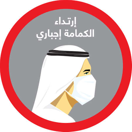 """Arabic for """"Wearing a mask in mandatory sign"""". Isolated vector file."""